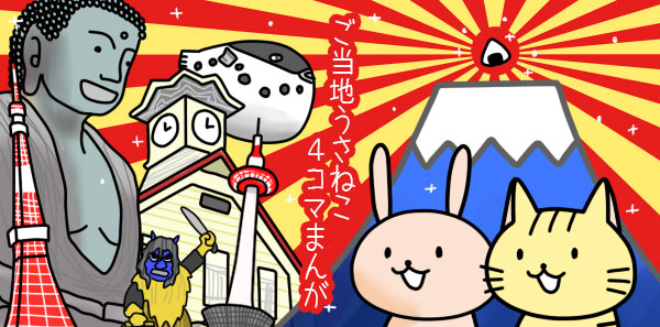 ご当地うさねこ4コマまんが「大阪編」