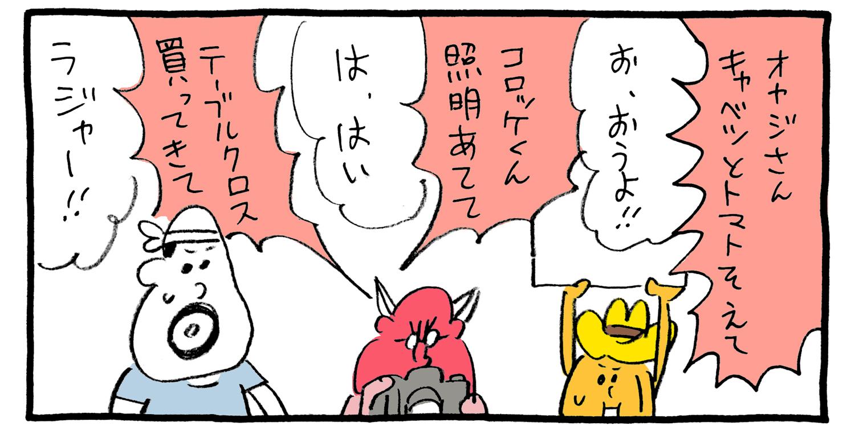 【4コマ】地元伝説コロ沢(09)