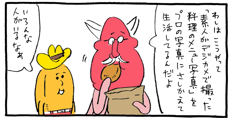 【4コマ】地元伝説コロ沢(10)
