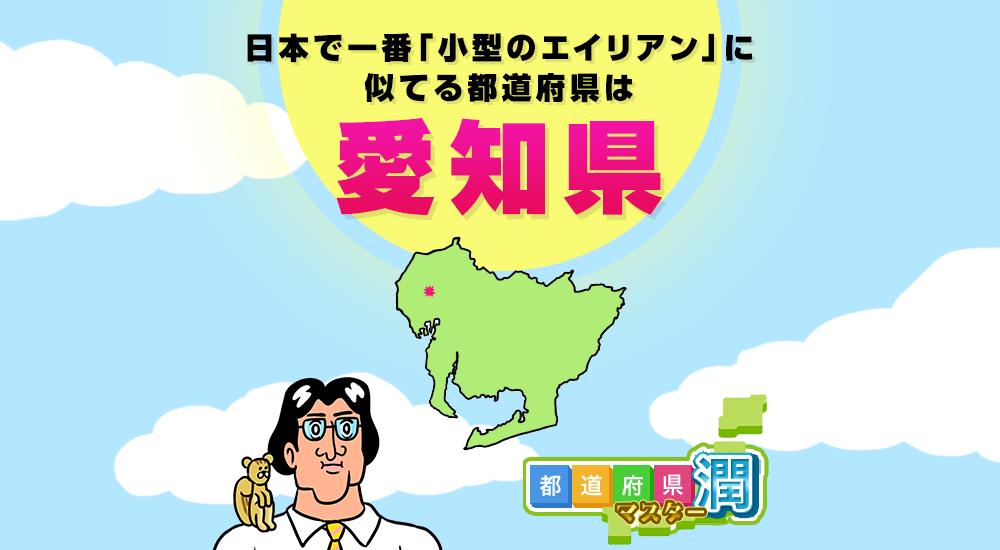 日本で一番「小型のエイリアン」に似てる都道府県は「愛知県」に決定!?