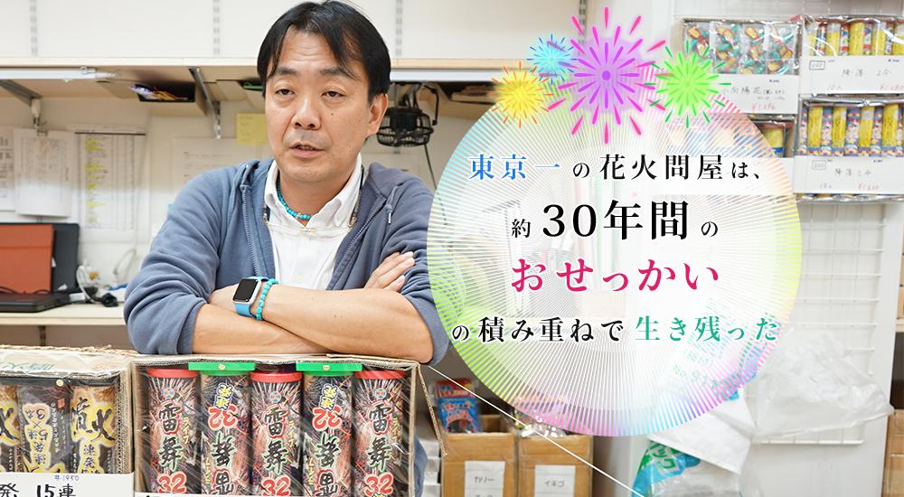 東京一の花火問屋は、約30年間の「おせっかい」の積み重ねで生き残った