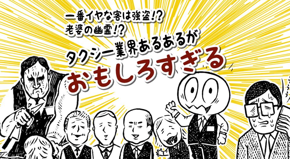 【漫画】一番イヤな客は強盗!? 老婆の幽霊!? タクシー業界あるあるがおもしろすぎる
