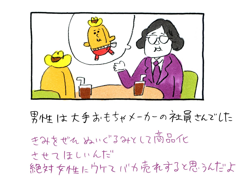 地元伝説コロ沢(24)