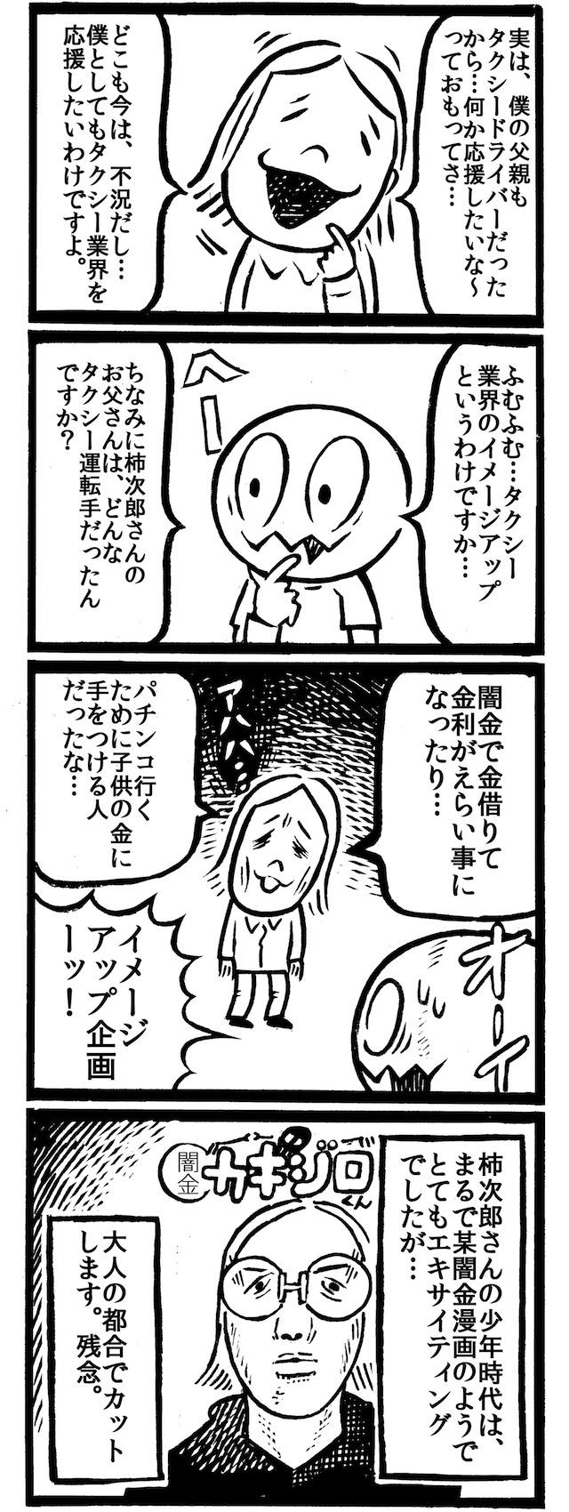 f:id:kakijiro:20151208235456j:plain