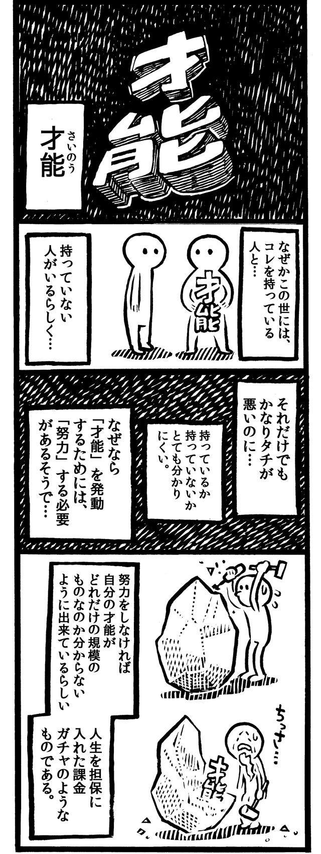 f:id:kakijiro:20151225102418j:plain