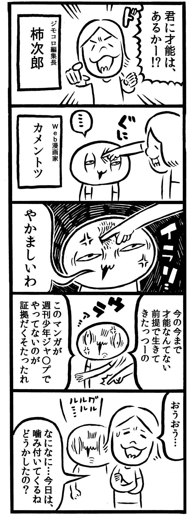 f:id:kakijiro:20151225102428j:plain