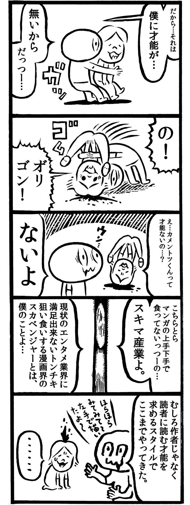 f:id:kakijiro:20151225102437j:plain
