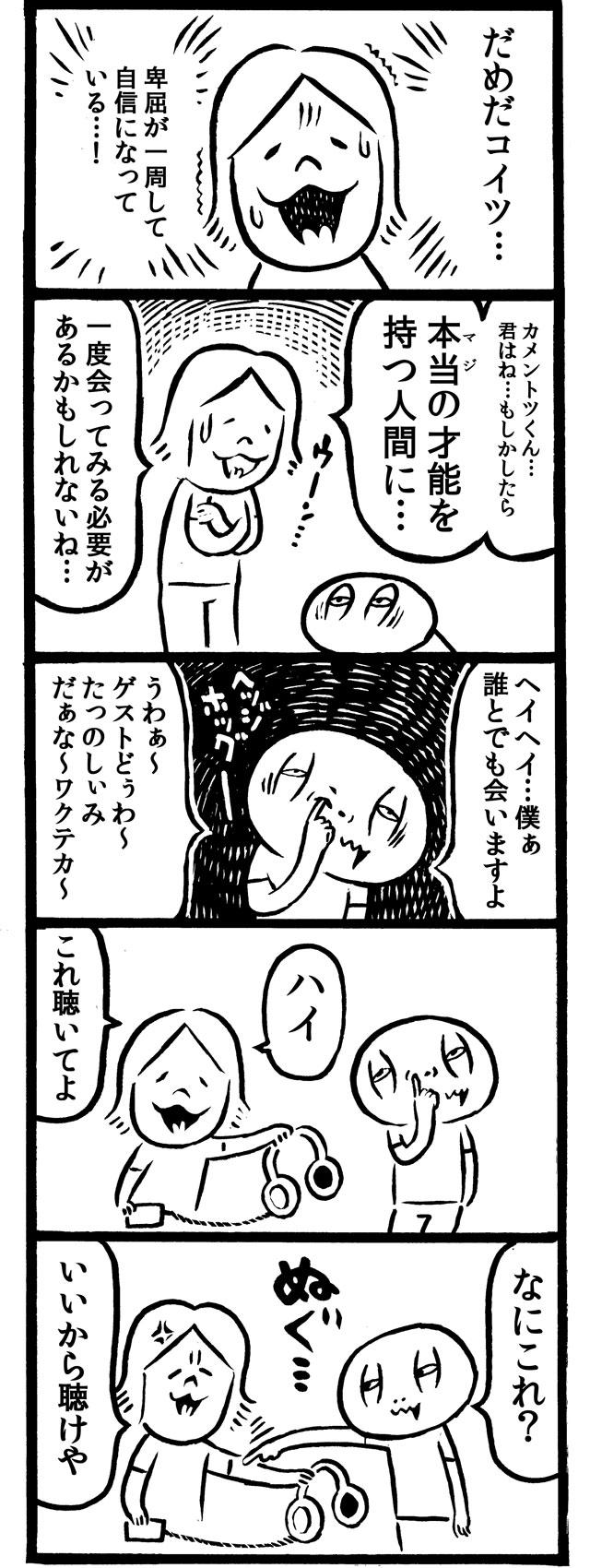 f:id:kakijiro:20151225102447j:plain