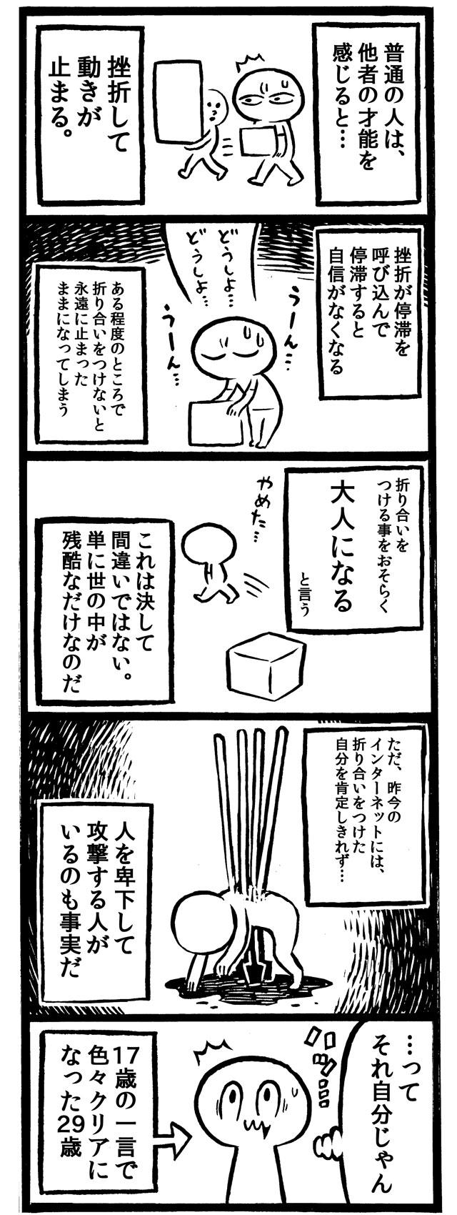 f:id:kakijiro:20151225102802j:plain