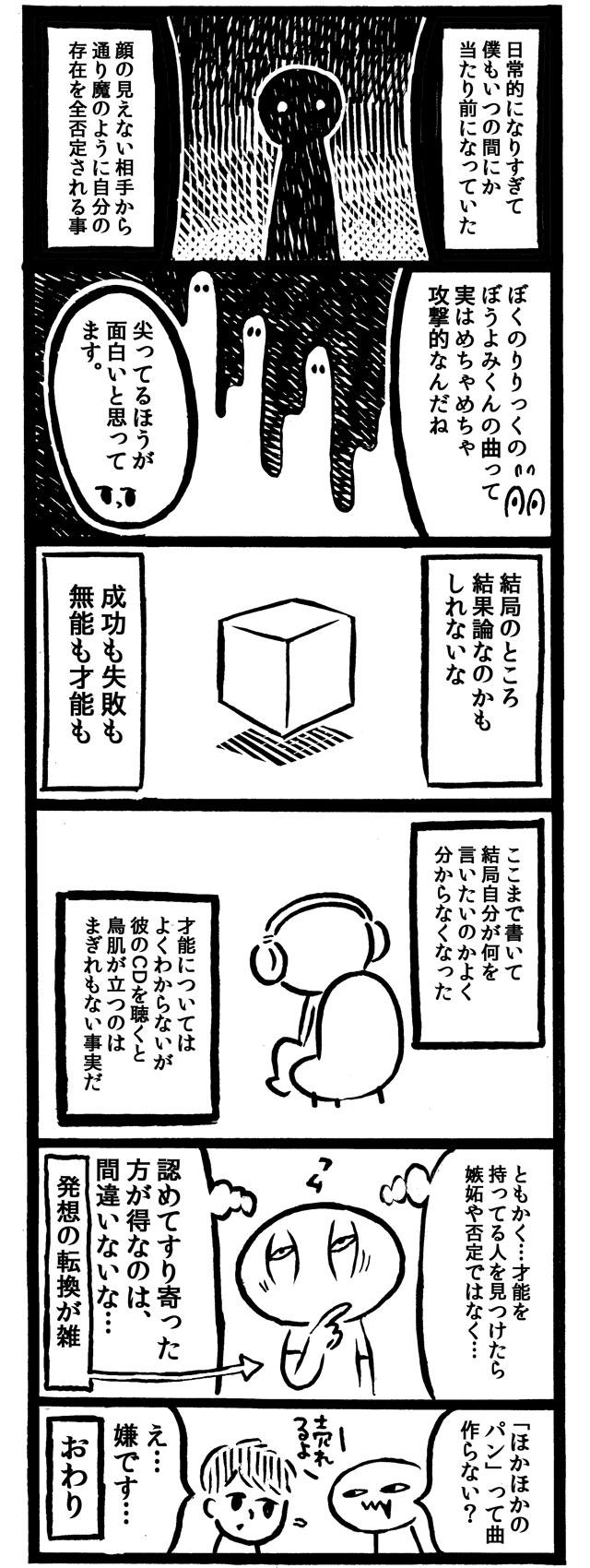 f:id:kakijiro:20151226151350j:plain