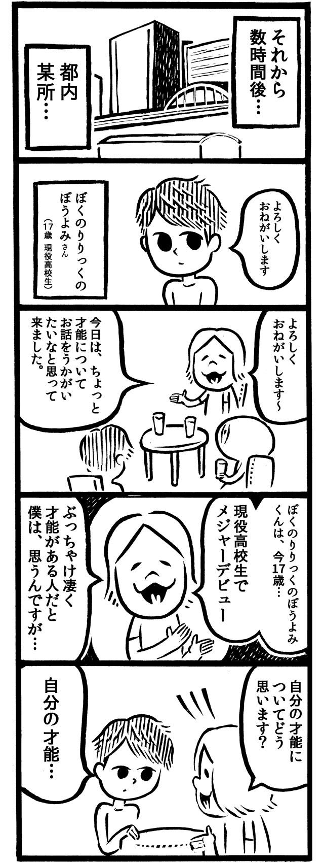 f:id:kakijiro:20151226151440j:plain