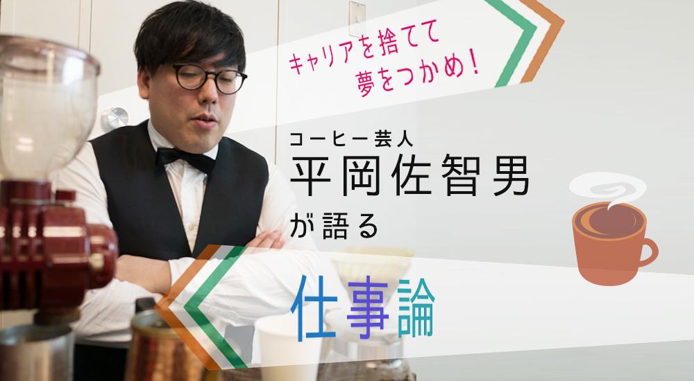 キャリアを捨てて夢をつかめ!コーヒー芸人・平岡佐智男が語る仕事論