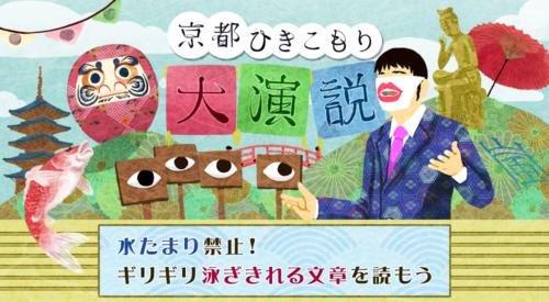 【上田啓太】水たまり禁止! ギリギリ泳ぎきれる文章を読もう