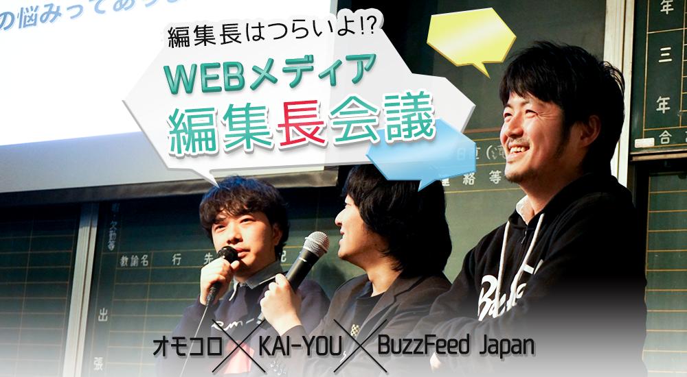 編集長はつらいよ!? WEBメディア編集長会議 BuzzFeed Japan×KAI-YOU×オモコロ