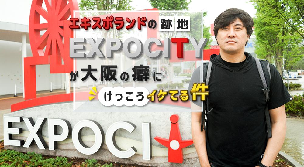 エキスポランドの跡地「EXPOCITY」が大阪の癖にけっこうイケてる件