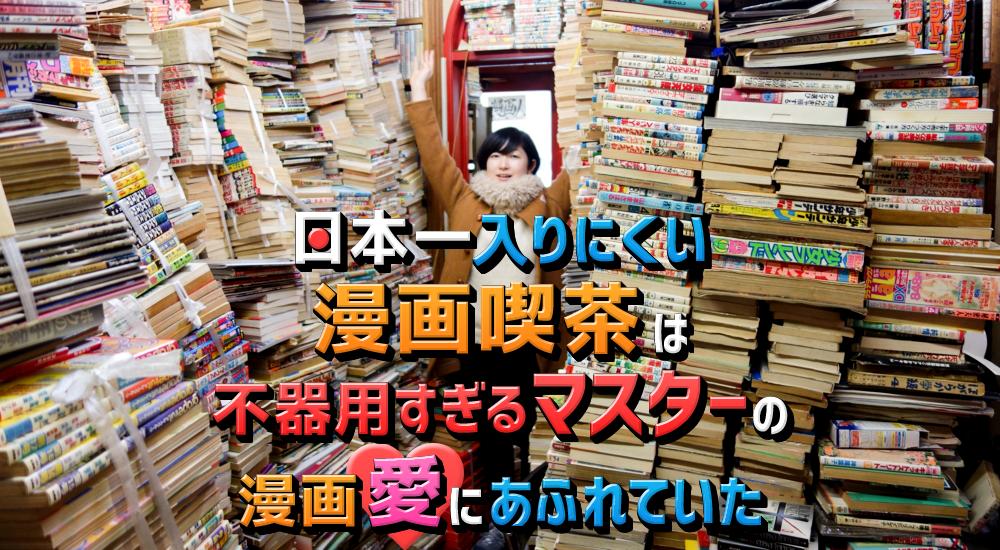 「日本一入りにくい漫画喫茶」は不器用すぎるマスターの漫画愛にあふれていた