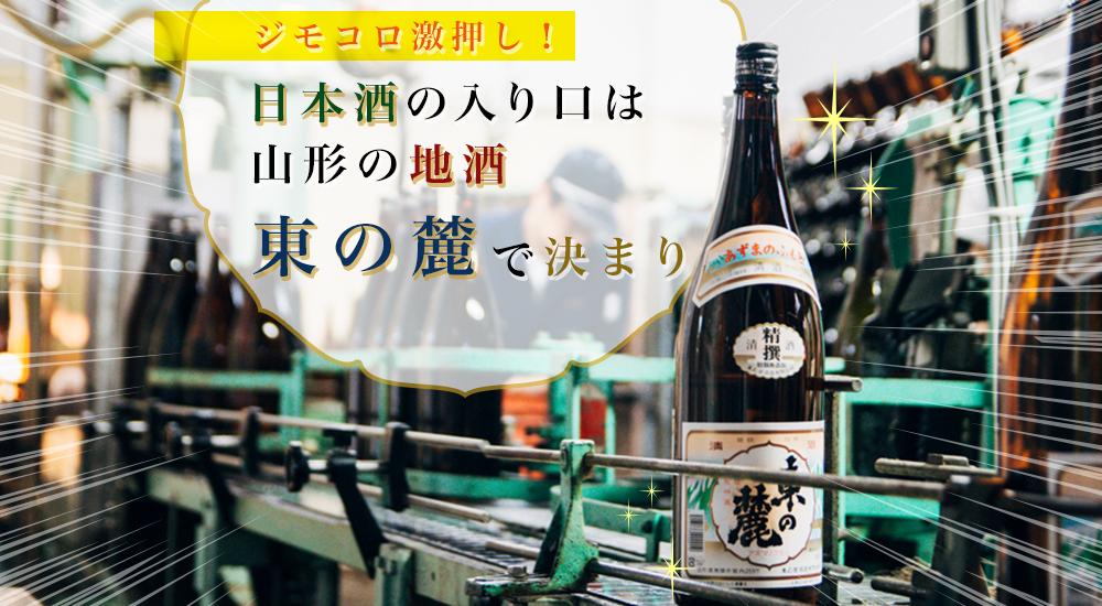 日本酒の入り口は山形の地酒「東の麓」で決まり