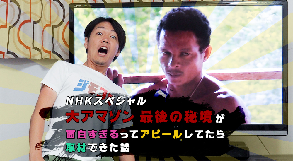NHKスペシャル「大アマゾン 最後...