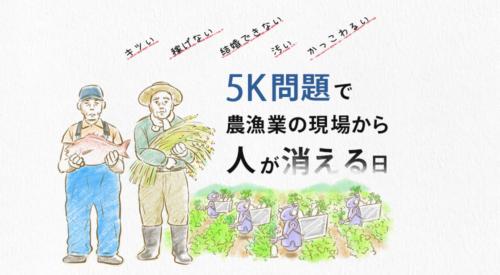 「キツい」「稼げない」「結婚できない」…5K問題で農漁業の現場から人が消える日