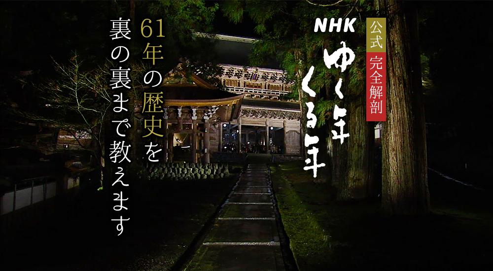 【公式】完全解剖 – NHK『ゆく年くる年』61年の歴史を裏の裏まで教えます