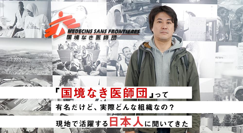 「国境なき医師団」って有名だけど、実際どんな組織なの?  現地で活躍する日本人に聞いてきた