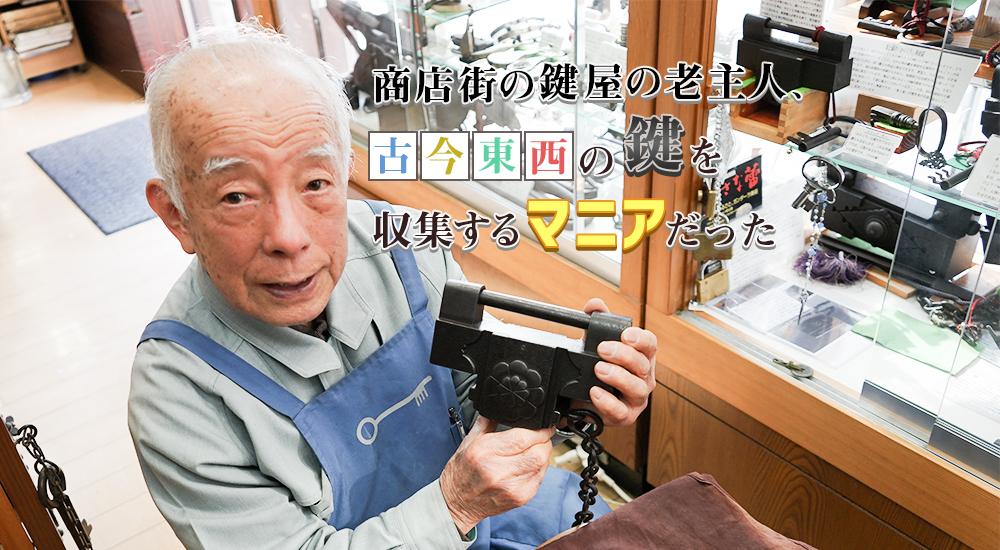商店街の鍵屋の老主人、古今東西の鍵を収集するマニアだった