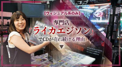【ヴィジュアル系のみ】専門店「ライカエジソン」でCDが売れ続ける理由