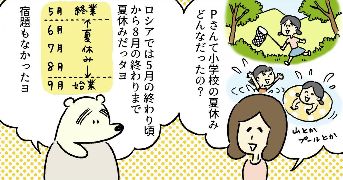 ロシアの夫とハラショー日本「ロシアの夏休みは3ヶ月!?」