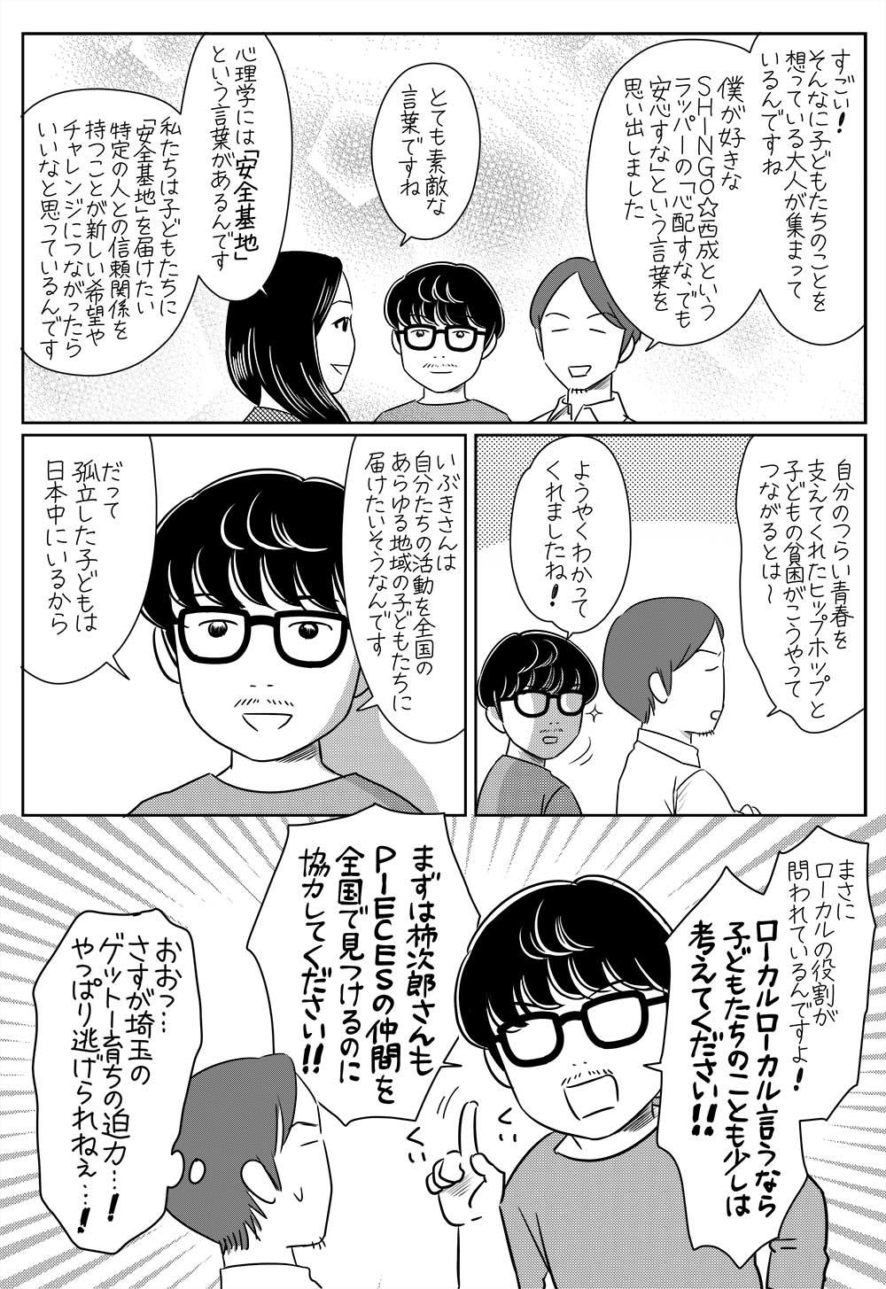 f:id:kakijiro:20170501004320j:plain