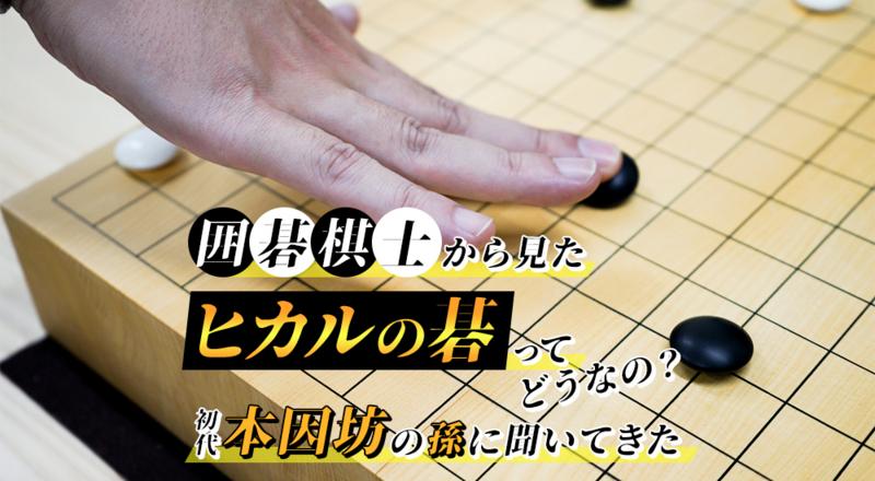続編 ヒカル の 碁 ヒカルの碁はなぜ終わったんですか?