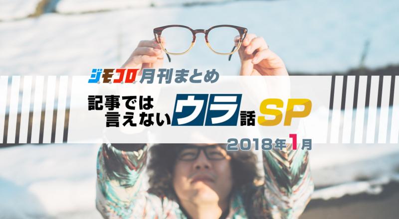 ジモコロ月刊まとめ「記事では言えないウラ話SP」2018年1月