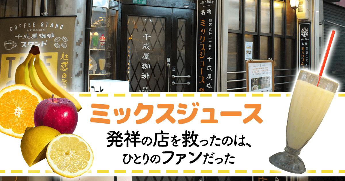 """『ミックスジュース発祥の店』を救ったのは、ひとりの""""ファン""""だった"""