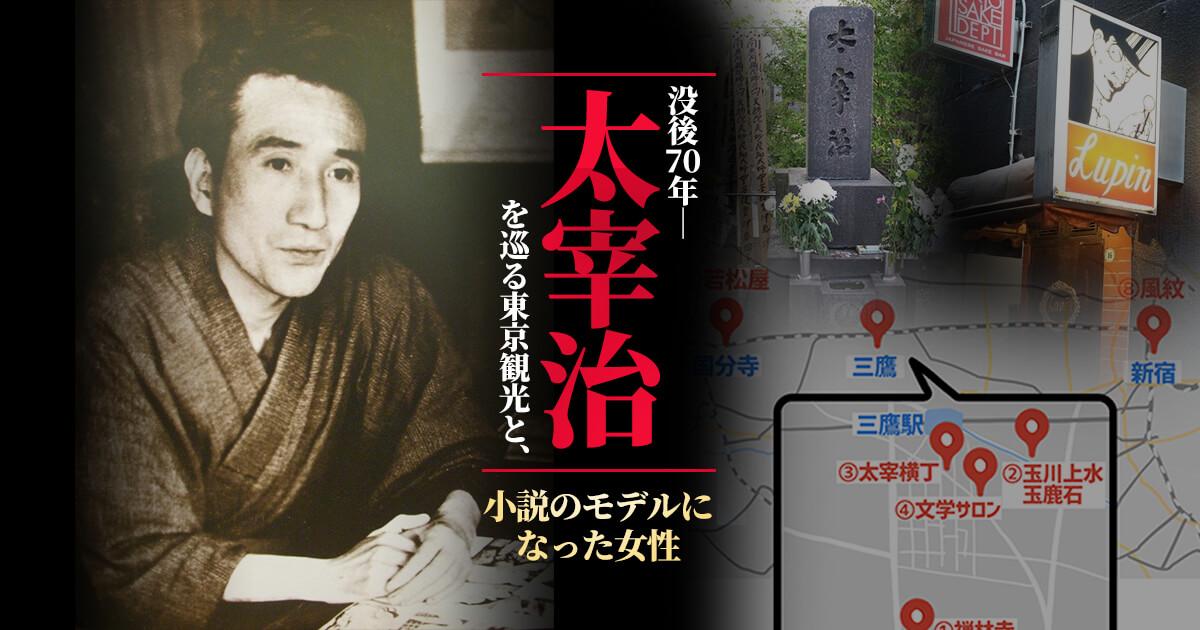 没後70年―太宰治を巡る東京観光と、小説のモデルになった女性