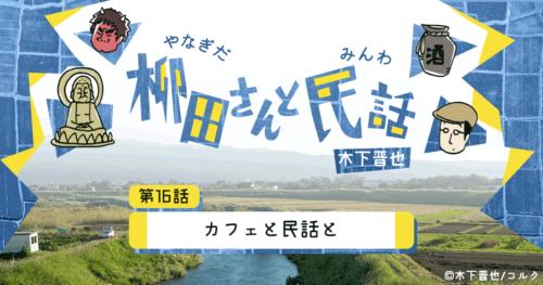 【8コマ漫画】木下晋也 『柳田さんと民話』 – 16話「カフェと民話と」