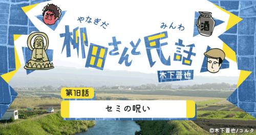 【8コマ漫画】木下晋也 『柳田さんと民話』 – 18話「セミの呪い」