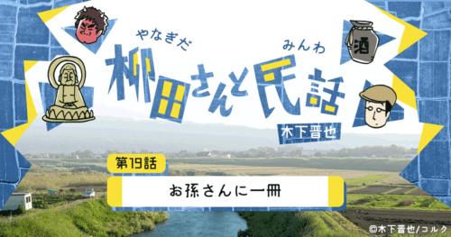 【8コマ漫画】木下晋也 『柳田さんと民話』 – 19話「お孫さんに一冊」