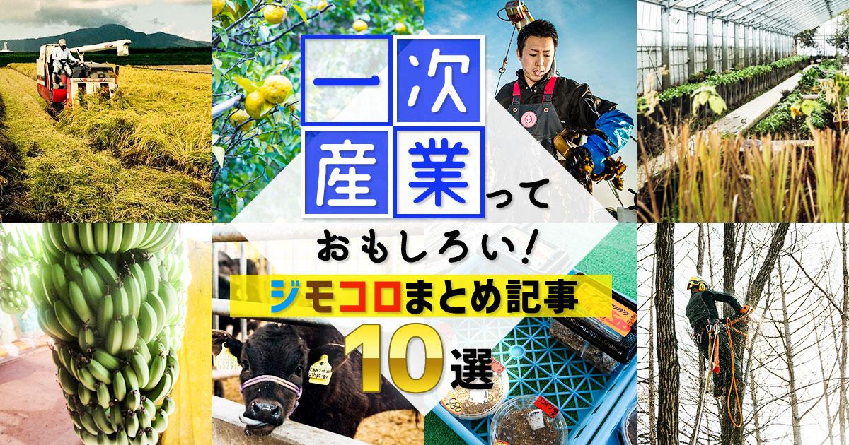 【まとめ】「一次産業」っておもしろい!ジモコロの記事10選