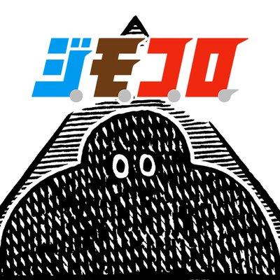 ジモコロ編集部