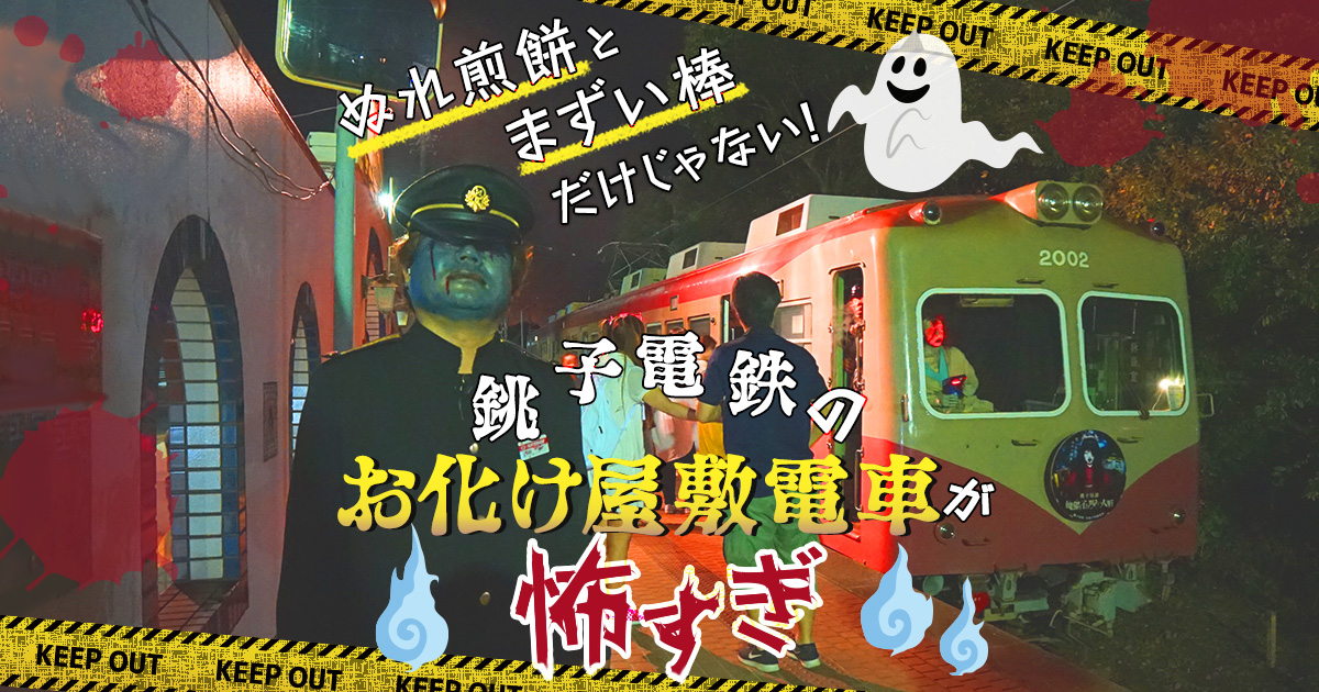 ぬれ煎餅と まずい棒だけじゃない!銚子電鉄の『お化け屋敷電車』が怖すぎ