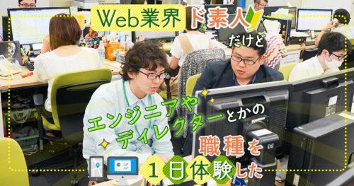 【Web業界】ド素人だけどエンジニアやディレクターとかの職種を一日体験した