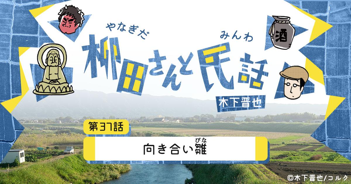 【8コマ漫画】木下晋也 『柳田さんと民話』 – 37話「向き合い雛」