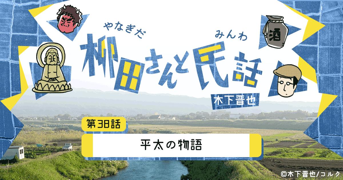 【8コマ漫画】木下晋也 『柳田さんと民話』 – 38話「平太の物語」