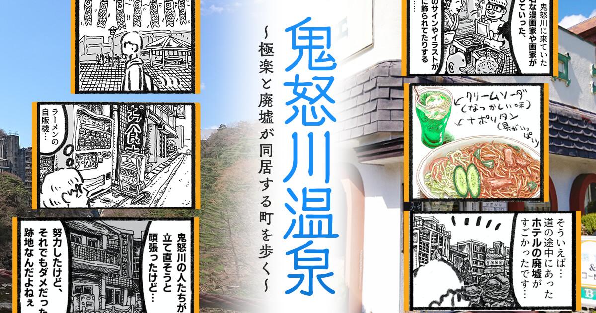 『鬼怒川温泉』~極楽と廃墟が同居する町を歩く~