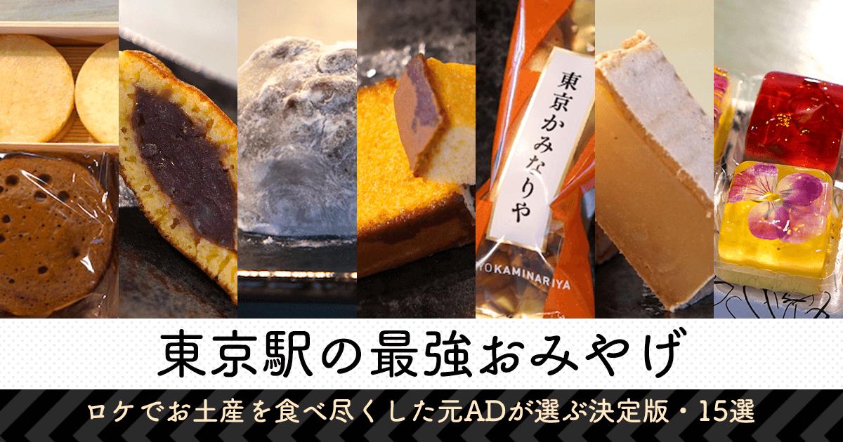 土産 お 東京 駅