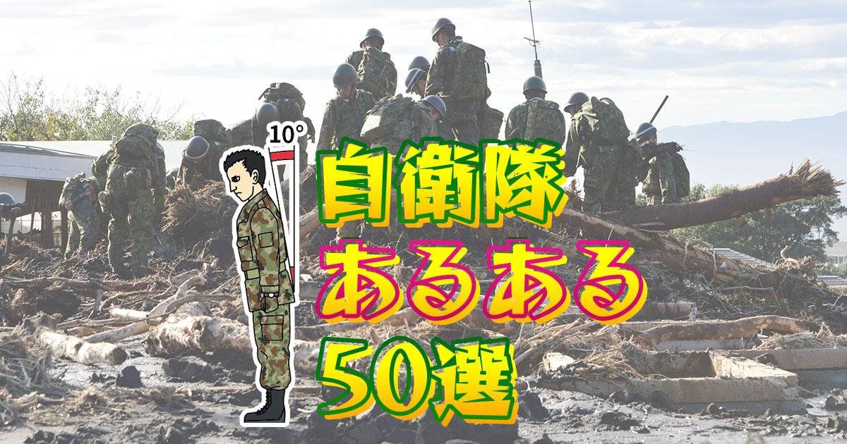 自衛隊あるある50選【正しい敬礼のやり方