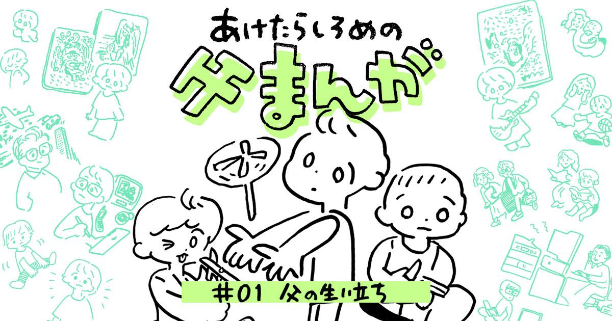 【漫画】あけたらしろめの父まんが #1「父の生い立ち」