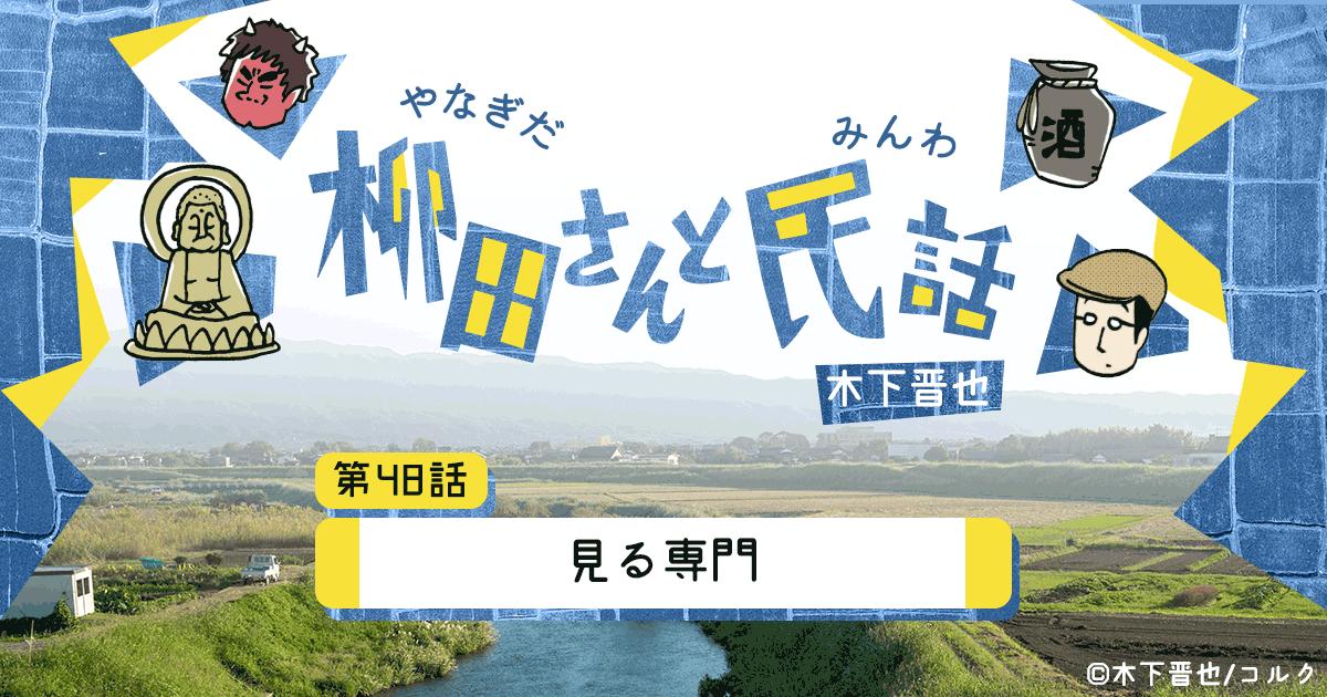 【8コマ漫画】木下晋也 『柳田さんと民話』 – 48話「見る専門」