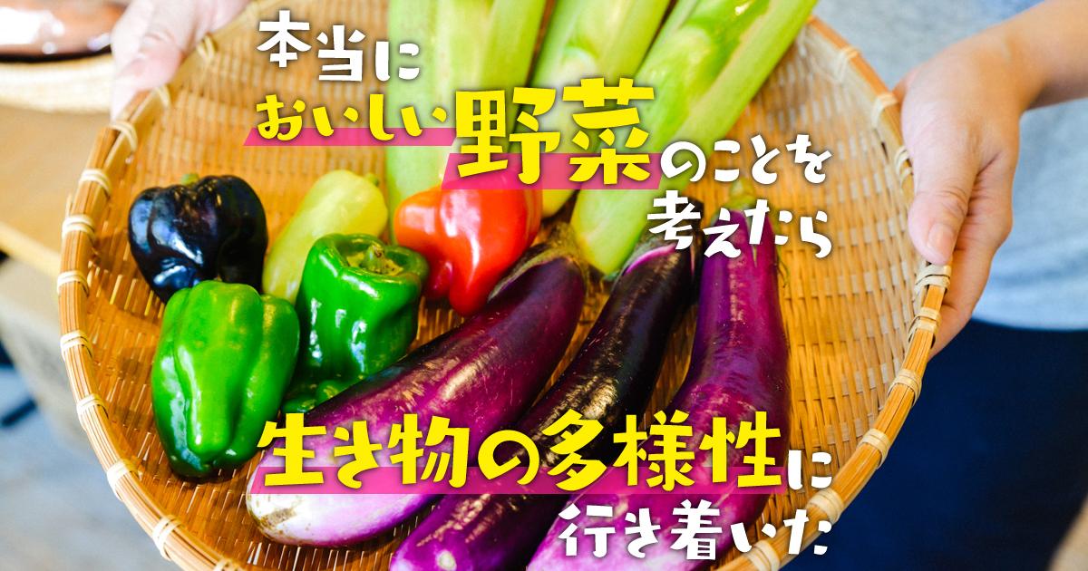 本当においしい野菜のことを考えたら「生き物の多様性」に行き着いた