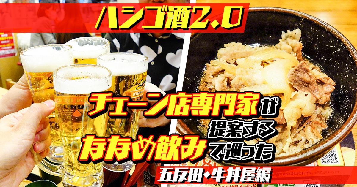 【ハシゴ酒2.0】チェーン店専門家が提案する「ななめ飲み」で巡った五反田・牛丼屋編