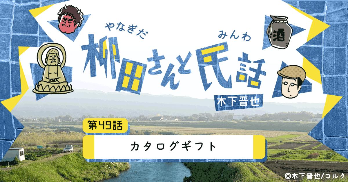 【8コマ漫画】木下晋也 『柳田さんと民話』 – 49話「カタログギフト」
